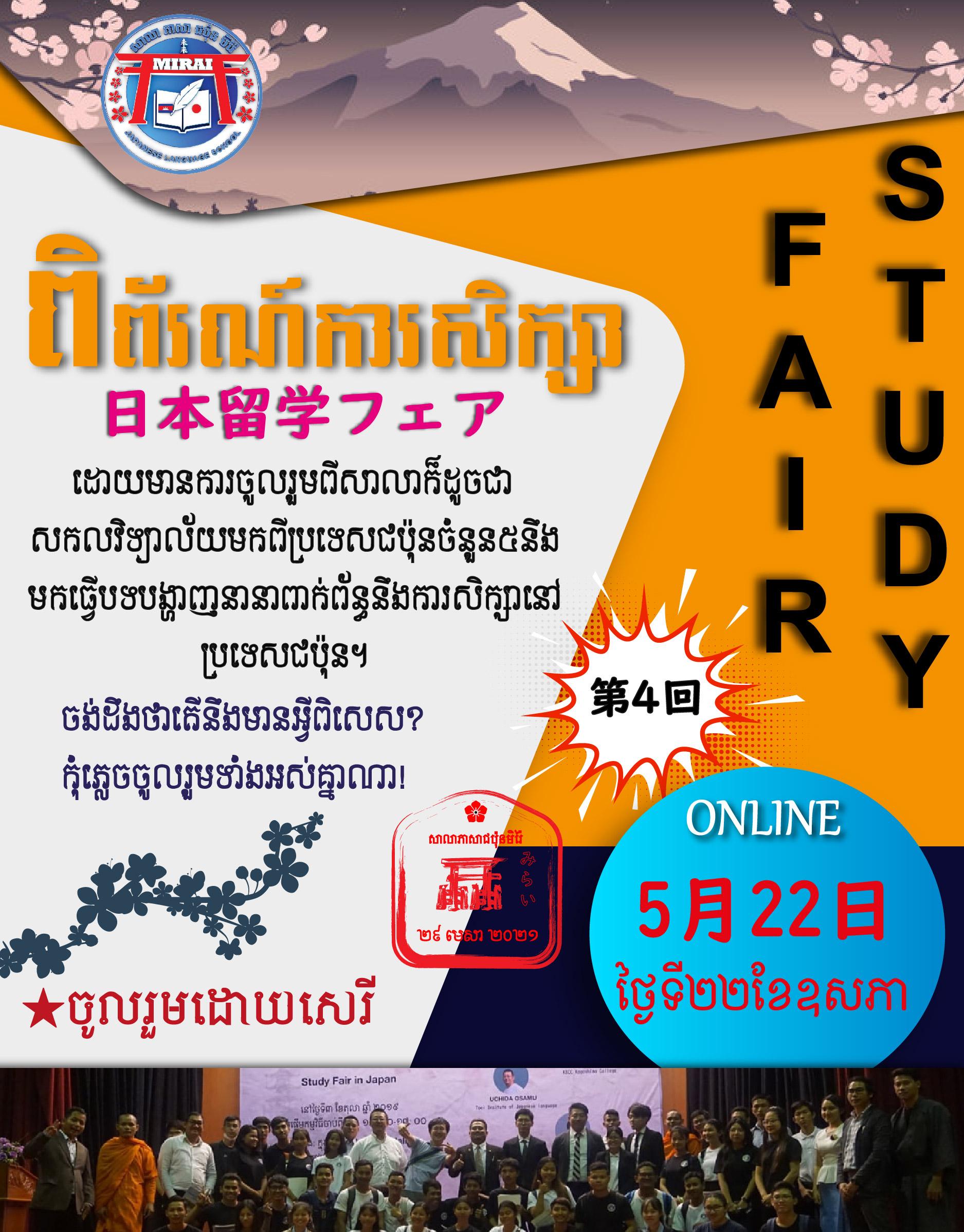 Online Study Fair