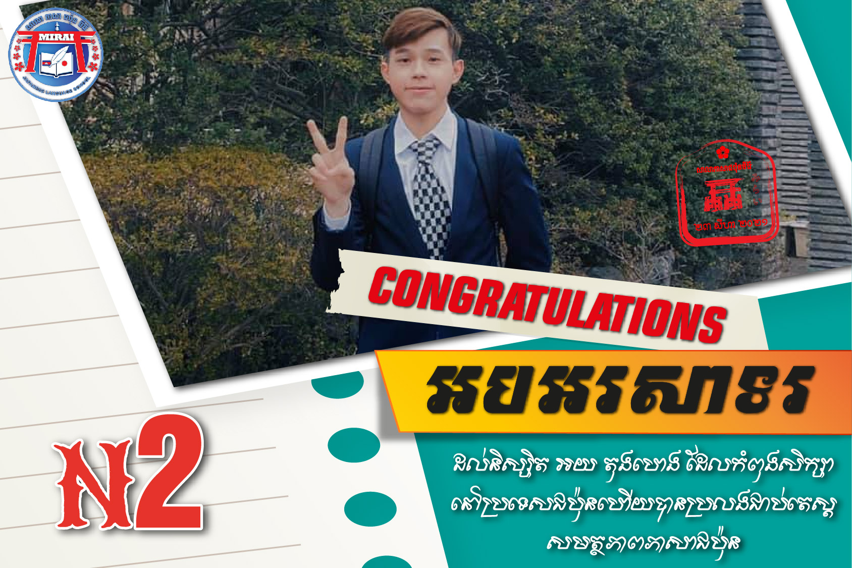 Student in Japan Pass N2