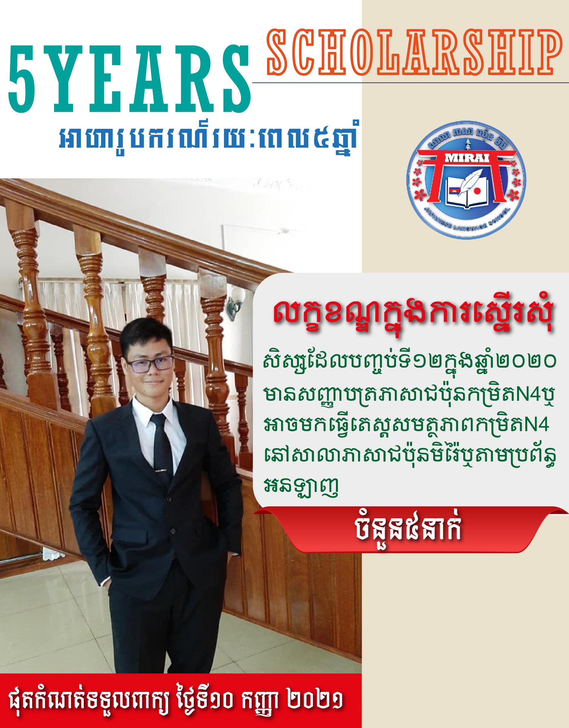 5Years Scholarship