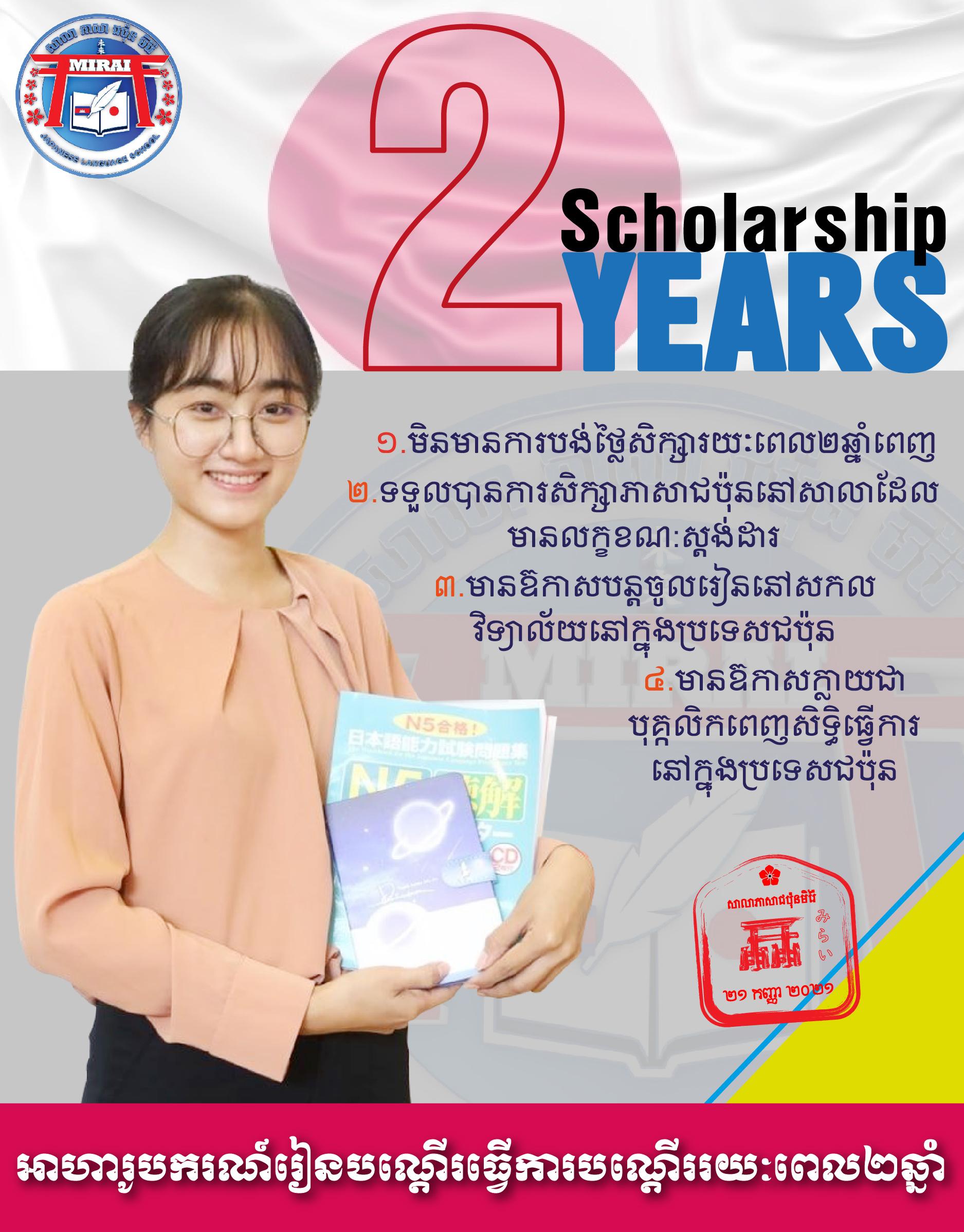 2Year Scholarship