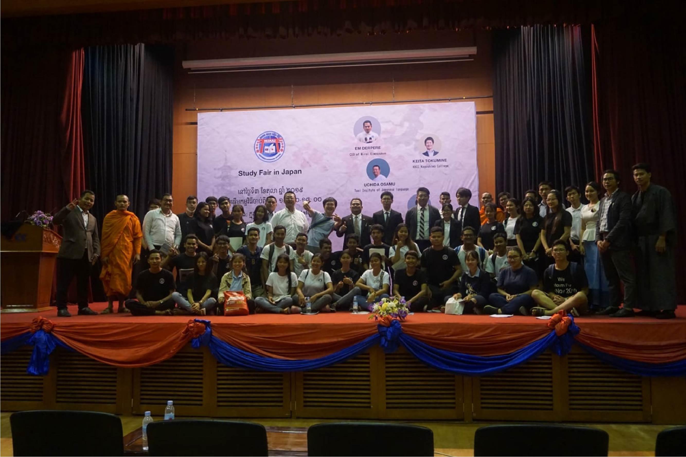Study Fair at Cambodia-Japan Cooperation Center
