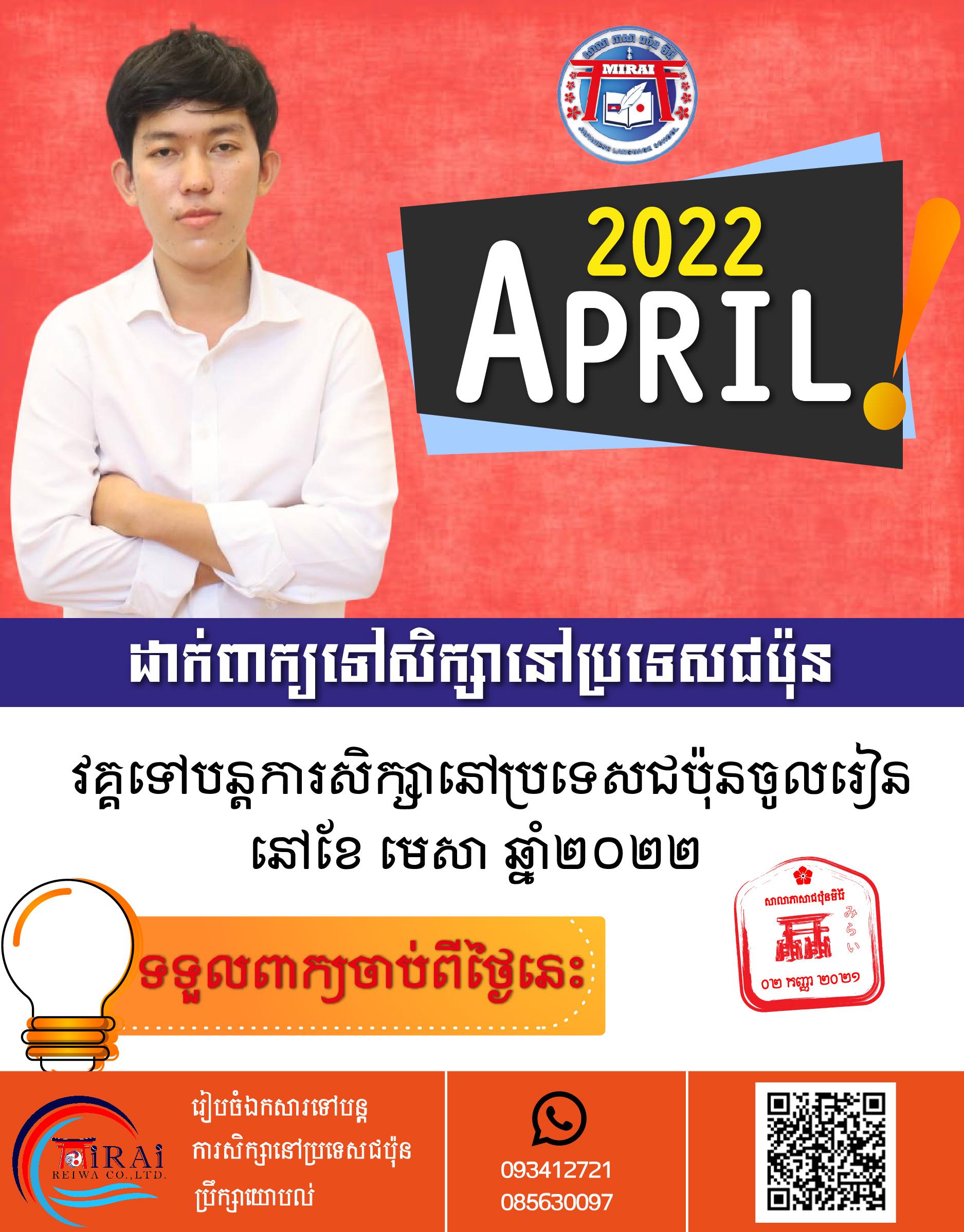 Study Abroad New Term (April 2022)